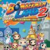 Bomberman Land 2 - Game Shijou Saidai no Theme Park (J) (SLPS-62291)