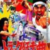 Truck Kyousoukyoku - Ai to Kanashimi no Rodeo (J) (SLPM-60130)