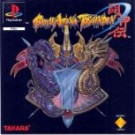Battle Arena Toshinden (E) (SCES-00002)