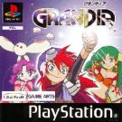 Grandia (TRAD-S) (Disc2of2) (SLES-12397)