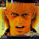 King of Fighters 99, The (J) (SLPM-86462)