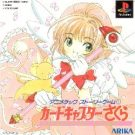 Animetic Story Game 1 – Card Captor Sakura (TRAD-E) (Disc1of2) (SLPS-01830)