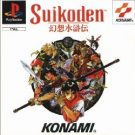Suikoden (TRAD-S) (SLES-00527)