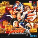 The King of Fighters Kyo (TRAD-S) (SLPM-86095)