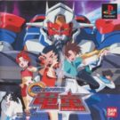 Gear Fighter Dendoh (J) (SLPS-03189)