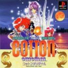 Fantastic Night Dreams – Cotton Original (J) (SLPS-02034)