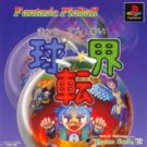 Kyuutenkai – Fantastic Pinball (J) (SLPS-00031)