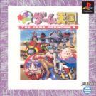 Gunbare Game Tengoku – The Game Paradise 2 (J) (SLPS-01322)