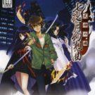Shikigami no Shiro – Nanayozuki Gensoukyoku (J) (SLPM-66069)