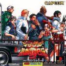 Shiritsu Justice Gakuen – Nekketsu Seishun Nikki 2 (J) (SLPS-02120)