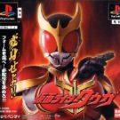 Kamen Rider Kuuga (J) (SLPS-03090)