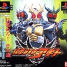 Kamen Rider Agito (J) (SLPS-03344)