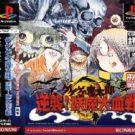 GeGeGe no Kitarou – Gyakushuu! Youma Daikessen (J) (SLPM-87286)
