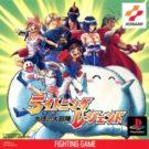 Lightning Legend – Daigo no Daibouken (J) (SLPM-86015)