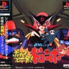 Time Bokan Series – Bokan to Ippatsu! Doronboo (J) (SLPS-00609)