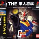 Simple Character 2000 Series Vol. 01 – Kidou Senshi Gundam – The Gunjin Shougi (J) (SLPS-03309)