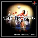 Simple 1500 Series Vol. 54 – The Volleyball – Break Volley Plus (J) (SLPM-86713)