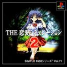 Simple 1500 Series Vol. 71 – The Renai Simulation 2 – Fureai (J) (SLPM-86870)
