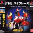 Simple Character 2000 Series Vol. 03 – Kamen Rider – The Bike Race (J) (SLPS-03308)