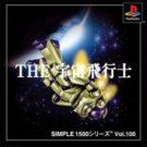 Simple 1500 Series Vol. 100 – The Uchuu Hikoushi (J) (SLPM-87141)