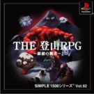 Simple 1500 Series Vol. 92 – The Tozan RPG – Ginrei no Hasha (J) (SLPM-87036)