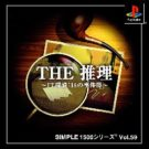 Simple 1500 Series Vol. 59 – The Suiri – IT Tantei 18 no Jikenbo (J) (SLPM-86709)