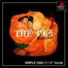 Simple 1500 Series Vol. 58 – The Sumou (J) (SLPM-86760)