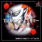 Simple 1500 Series Vol. 74 – The Horror Mystery – Sangekikan – Kevin Hakushaku no Fukkatsu (J) (SLPM-86901)