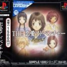 Simple 1500 Series Vol. 81 – The Renai Adventure – Okaeri! (J) (SLPM-86972)