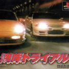 Wangan Trial (Disc2of2) (J) (SLPS-01214)