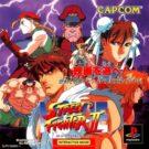 Street Fighter II Movie (J) (Disc2of2) (SLPS-00081)