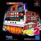 Slot! Pro 2 – Bakuretsu Oozumou Aka & Murasaki (J) (SLPS-03179)
