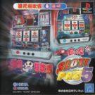 Slot! Pro 5 – Naniwa Sakura Fubuki & Shimauta (J) (SLPS-03439)