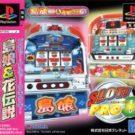 Slot! Pro 8 – Shimamusume 30 & Hana Densetsu 25 (J) (SLPS-03551)