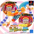 Heiwa Parlor! Pro – BunDori King SP (J) (SLPS-03373)