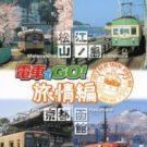 Densha de Go! Ryojou-hen (J) (SLPM-65148)