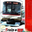 Train Simulator + Densha de Go! Tokyo Kyuukou-hen (J) (SLPM-65472)