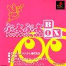 Puyo Puyo Box (J) (SLPS-03114)
