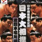 Nihon Sumou Kyoukai Kounin – Nihon Oozumou – Gekitou Honbasho-hen (J) (SLPM-62194)