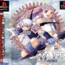 Koukrotheatro – Yuukyuu no Hitomi (J) (SLPS-03283)