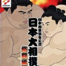 Nihon Sumou Kyoukai Kounin – Nihon Oozumou – Kakutou-hen (J) (SLPM-62099)