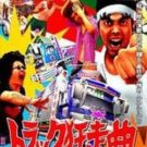 Truck Kyousoukyoku – Ai to Kanashimi no Rodeo (J) (SLPM-60130)