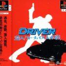Driver – Sennyuu! Car Chase Daisakusen (J) (SLPS-02613)