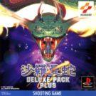 Salamander Deluxe Pack Plus (J) (SLPM-86037)