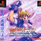 Touki Denshou – Angel Eyes (J) (SLPS-01168)