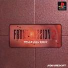 Front Mission 2 (E) (SLPS-01000)