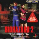 Biohazard 2 – Dual Shock Ver (Disc2of2) (J) (SLPS-01511) (Claire)