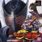 Kamen Rider Ryuuki (J) (SLPS-03495)