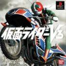 Kamen Rider V3 (J) (SLPS-02964)