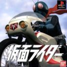Kamen Rider (J) (SLPS-01570)